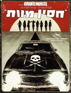 Grindhouse Dvd cover