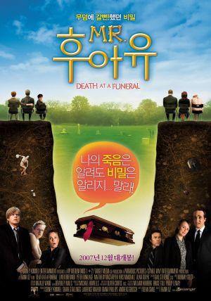 Un funeral de muerte 965x1378