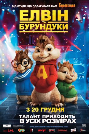Alvin and the Chipmunks 1000x1500