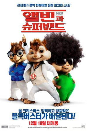 Alvin and the Chipmunks 576x864