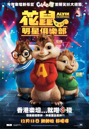Alvin and the Chipmunks 1181x1706