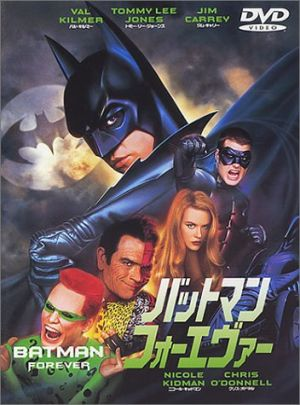 Batman Forever Dvd cover