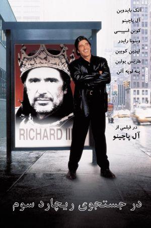 Al Pacino's Looking for Richard 700x1053