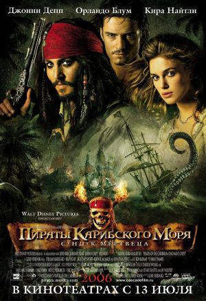 Pirates of the Caribbean: Dead Man's Chest 700x1024