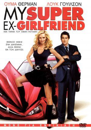 My Super Ex-Girlfriend 1050x1500