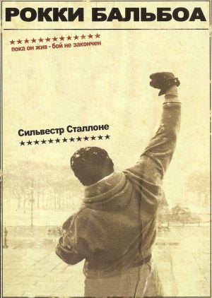 Rocky Balboa 1521x2142