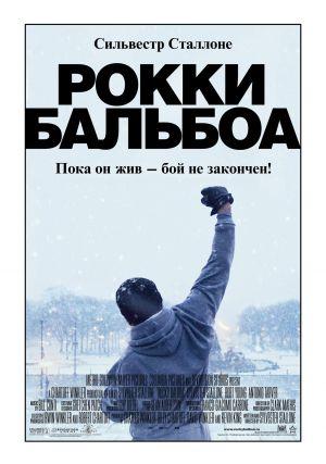 Rocky Balboa 1125x1600