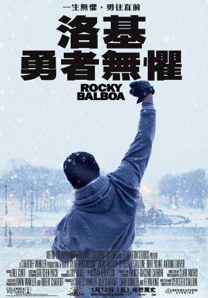 Rocky Balboa 600x858
