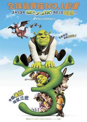 Shrek the Third 356x500