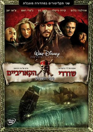 Pirates of the Caribbean: At World's End 850x1200