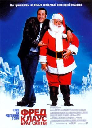 Fred Claus 1200x1658