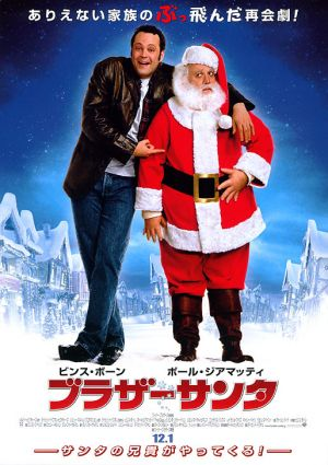 Fred Claus 514x728