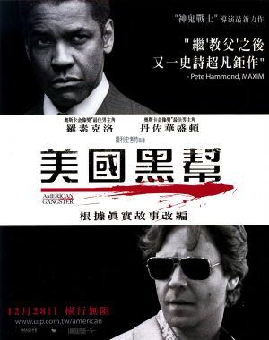 American Gangster 1697x2149