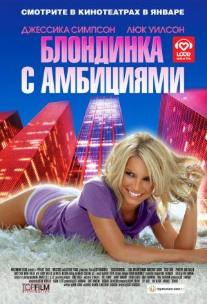 Blonde Ambition 508x746