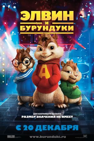 Alvin and the Chipmunks 3333x5000