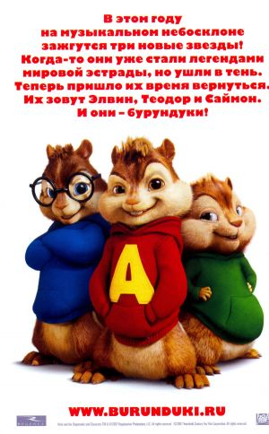 Alvin and the Chipmunks 1200x1937