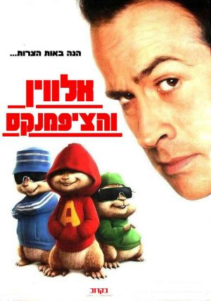 Alvin and the Chipmunks 516x737