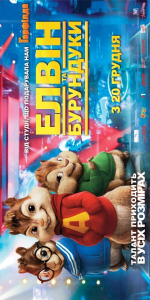 Alvin and the Chipmunks 1000x2000