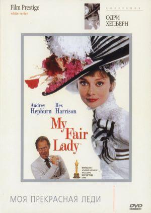 My Fair Lady 617x869