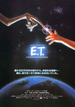 E.T. the Extra-Terrestrial 515x729