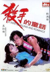 Sha shou de tong hua poster