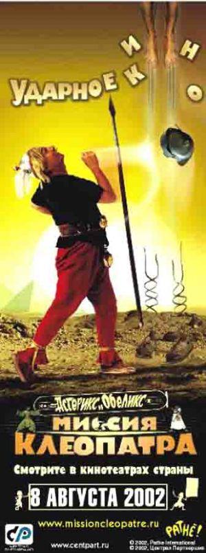 Asterix & Obelix: Mission Kleopatra 336x900