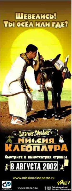 Asterix & Obelix: Mission Kleopatra 340x900