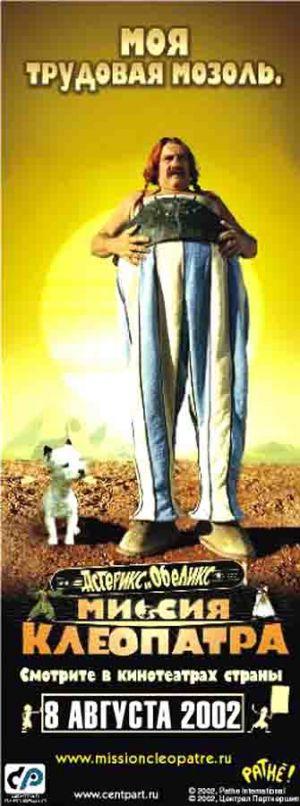 Asterix & Obelix: Mission Kleopatra 335x900