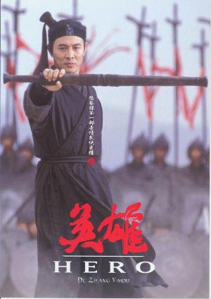 Ying xiong 1558x2200