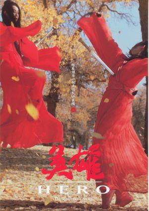 Ying xiong 1414x2000