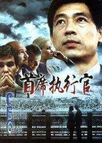 C.E.O. poster