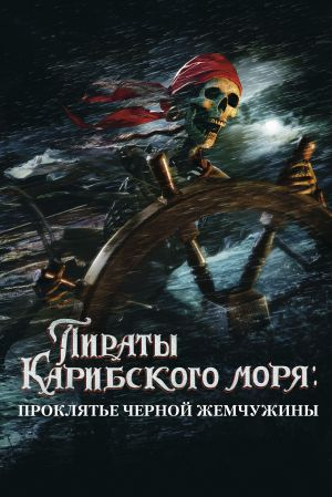 Pirates of the Caribbean: The Curse of the Black Pearl 2000x2995