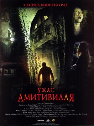 The Amityville Horror 1500x2012