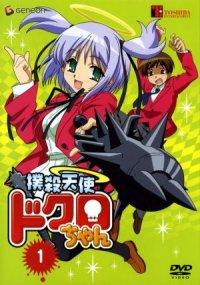 Bokusatsu tenshi Dokuro-chan poster