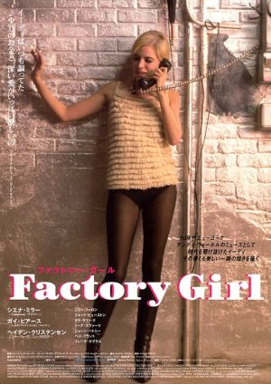 Factory Girl 510x720