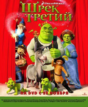 Shrek the Third 876x1065