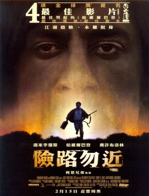No Country for Old Men 1697x2233