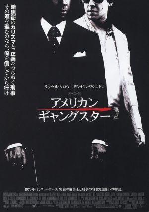 American Gangster 550x784