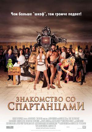 Meet the Spartans 1600x2276
