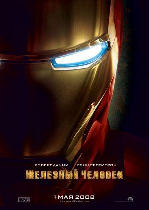 Iron Man 2076x2921