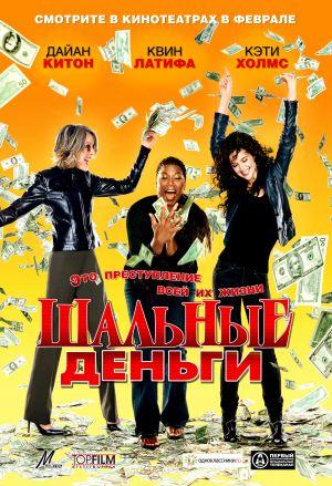 Mad Money 1358x1988