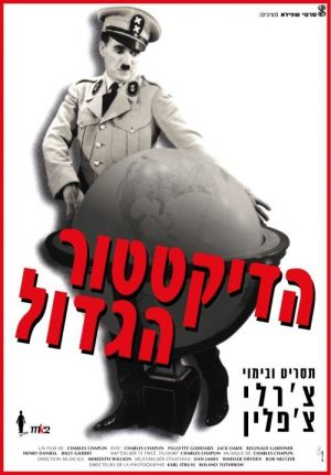 The Great Dictator 500x718