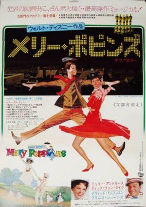 Mary Poppins 419x594