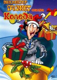 Inspector Gadget Saves Christmas poster