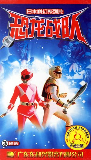 Mighty Morphin Power Rangers 600x1056