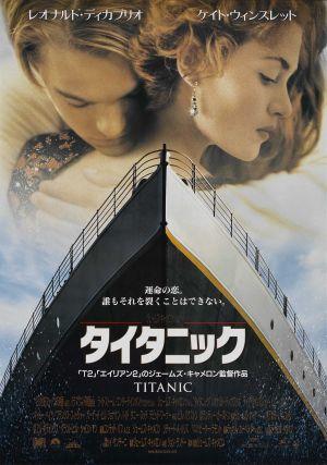 Titanic 1758x2500