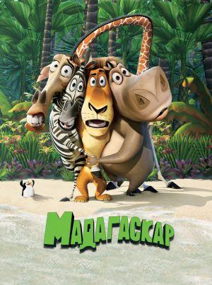 Madagascar 2232x3000