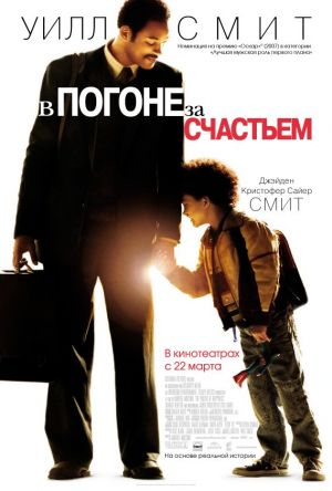 The Pursuit of Happyness 569x842