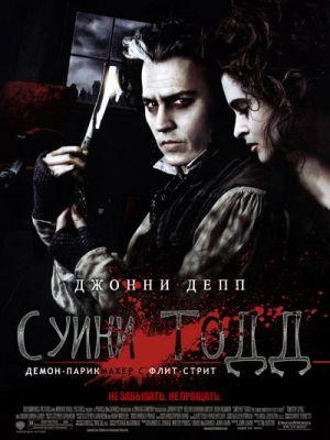 Sweeney Todd: The Demon Barber of Fleet Street 400x533