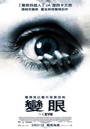 The Eye 1600x2282